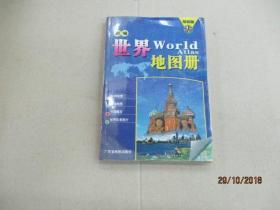 新世界地图册
