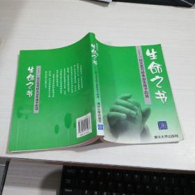 生命之書 -一位父親寫給未出生孩子的話 楊仲凱