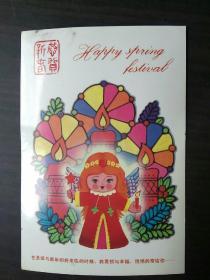 贺卡:恭贺新春