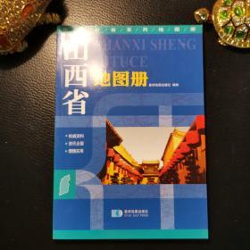 2015中国分省系列地图册 山西省地图册