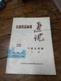 云南药品标准通讯25――气管炎药物专辑