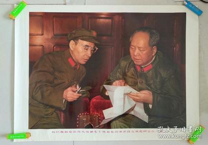 大文革《对开毛林》具体品相如图