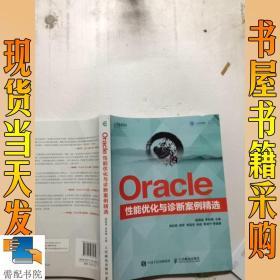 Oracle性能优化与诊断案例精选
