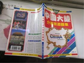 中国大陆分省旅游图集