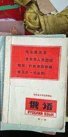 吉林省中学试用课本;俄语 第一册 封面带毛主席语录 1972年一版一印