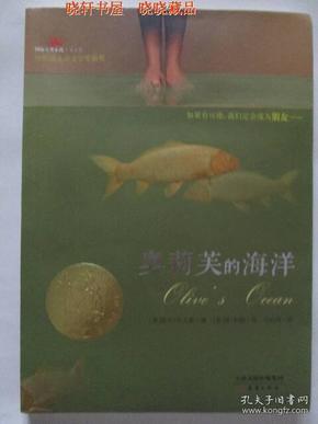 奥莉芙的海洋 (国际大奖小说)
