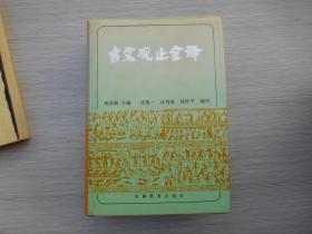 古文观止全译(大32开精装1990年2月1版4印)