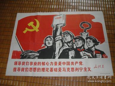 大文革绝版绝品宣传画:领导我们事业的核心力量是中国共产党 指导我们思想的理论基础是马克思列宁主义-----毛泽东(56X77)CM【有轻微折痕,近乎全品】
