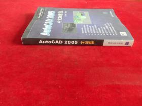 AutoCAD 2005 中文版教程