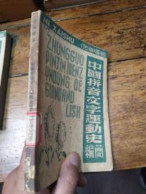 中国拼音文字运动史简编 初版