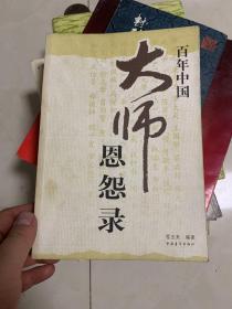 百年中国:大师恩怨录