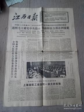 江西日报1975年3月19日