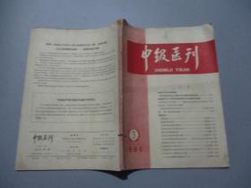 中级医刊(1966年第3期)