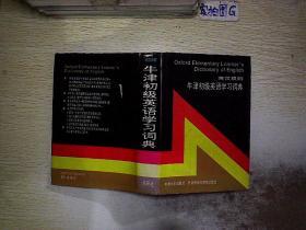 英汉双解:牛津初级英语学习词典 ..