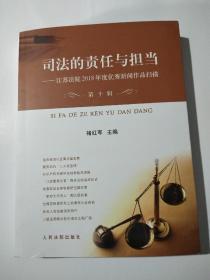 司法的责任与担当——江苏法院2018年度优秀新闻作品扫描(第十辑)