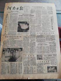 【报纸】河南日报 1987年8月3日【我省农村食品工业方兴未艾】【遂平实行农机维修合同制】【武陟县2000多眼机井重喷清泉】