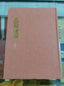 三国志注补(外四种)08年初版  印量800册  16开精装影印本