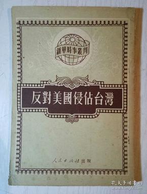 反对美国侵占台湾