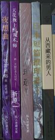 日本短篇推理選1暴風雪山莊 480,日本短篇推理選2密室 420,夜想曲 依井貴裕 200,天花板上的魔術師 折原一180,從西藏來的男人 500