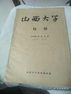 山西大学校报  1988年合订本(240-553)【私藏95品孔网孤品】