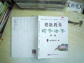 德能教育 精华语集  第一卷