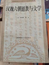 汉魏六朝道教与文学  96年初版