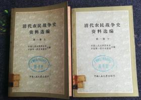 清代农民战争史资料选编(第一册 上下全)