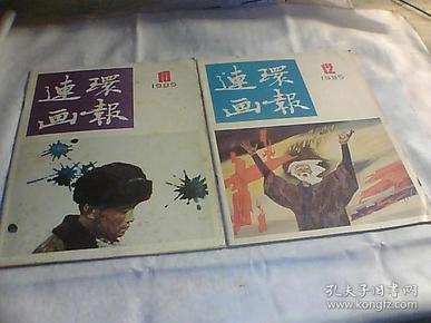 连环画报1985年第 10、12 期    2册合售