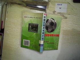 中国足球百年照片珍藏       ..