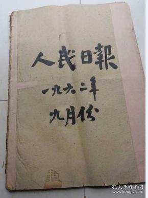 人民日报1962年9月1---30日合订本 馆藏 见描述