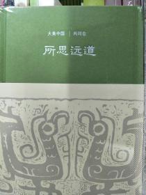 所思远道:两周卷(大美中国系列)