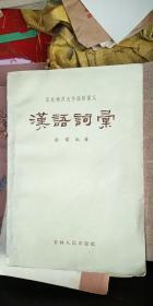汉语词汇 孙常叙 著 私藏品好