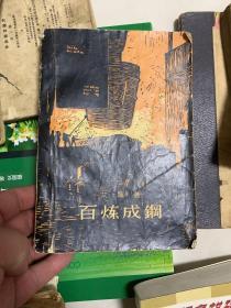 百炼成钢(1958年1版1印)