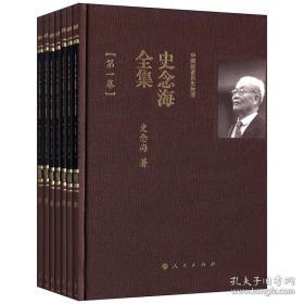中国国家历史地理 史念海全集(1-7卷)