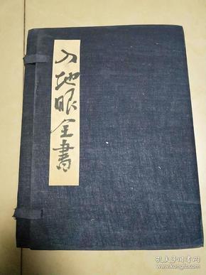 【入地眼全书】四卷,在乡下老乡手里收来。品相如图,其它请自荐。