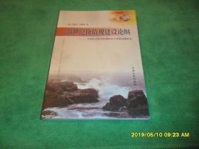 新世纪价值观建设论纲-中国社会转型时期的若干价值问题研究