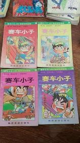 32开 老卡通漫画:1992最新特别编集《赛车小子》(1~4册)合售  私藏品好