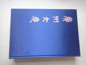 广州大典347〔第三十七辑 史部政书类 第四十二册〕