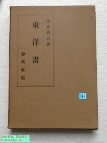 【东洋画(精装1函全1册)】金原省吾 / 春秋社1929年 / 带图