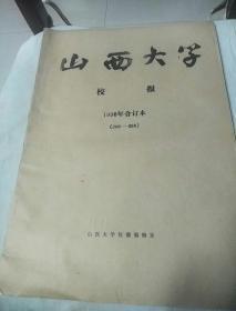 山西大学校报  1990年合订本(268-288)【私藏9品孔网孤品】