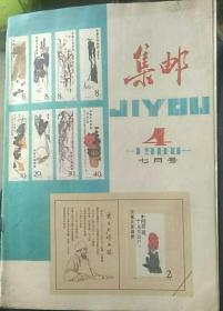 集邮1980-7【4期】