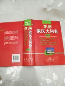 便携俄汉大词典(修订版)   商务印书馆