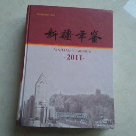 新疆年鉴  2011