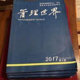 管理世界2017(1.4.5.6.8.9期)6本合售 馆藏