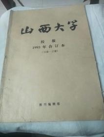 山西大学周报1993年合订本(338-370)【私藏85品孔网孤品】