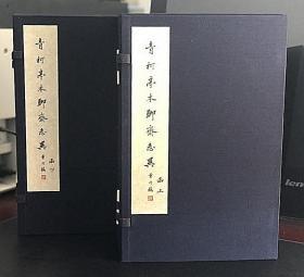青柯亭本聊斋志异(2函16册)上海图书馆藏本,蓝布磁青面版