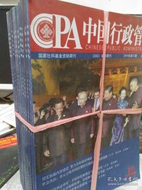 中国行政管理2014年1-12