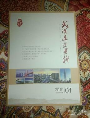 武汉文史资料  2019 01  总第315期
