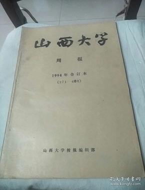 山西大学周报1994年合订本(371-408)【私藏95品孔网孤品】