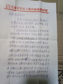 开国大校谭肇之信札2页